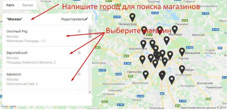 Страдивариус - адреса магазинов