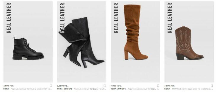 Обувь из натуральной кожи - Страдивариус