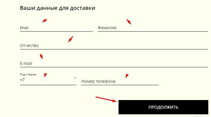 Оформление заказа в Страдивариус